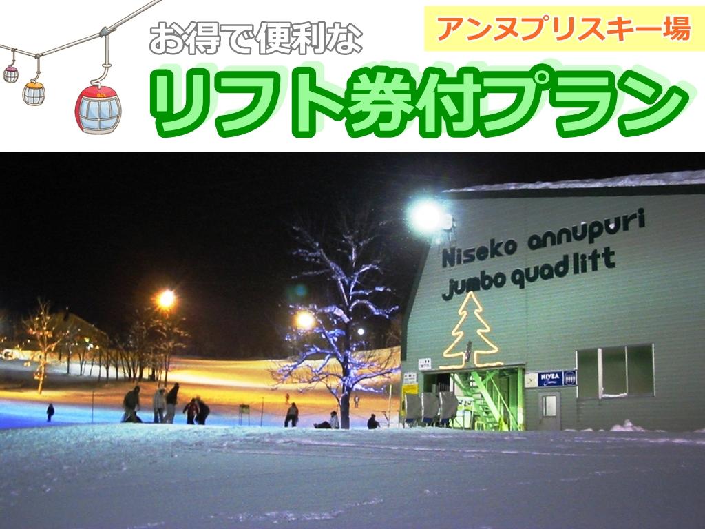 アンヌプリ国際スキー場リフト8時間券付プラン