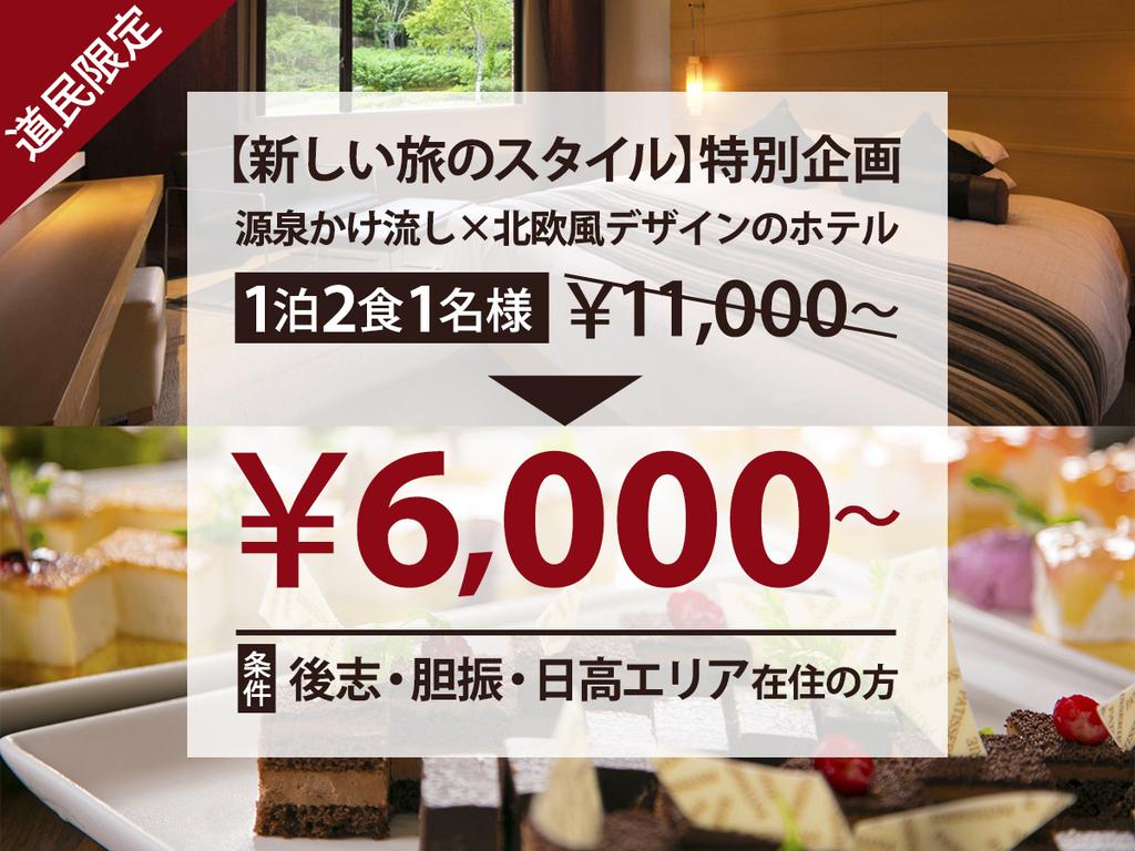 ★新しい旅のスタイル★2食付6,000円〜