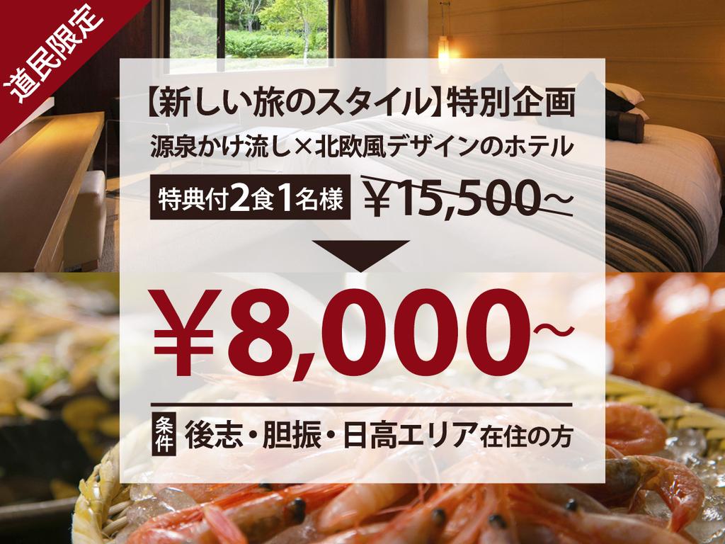 ★新しい旅のスタイル★2食付8,000円〜<特典付>