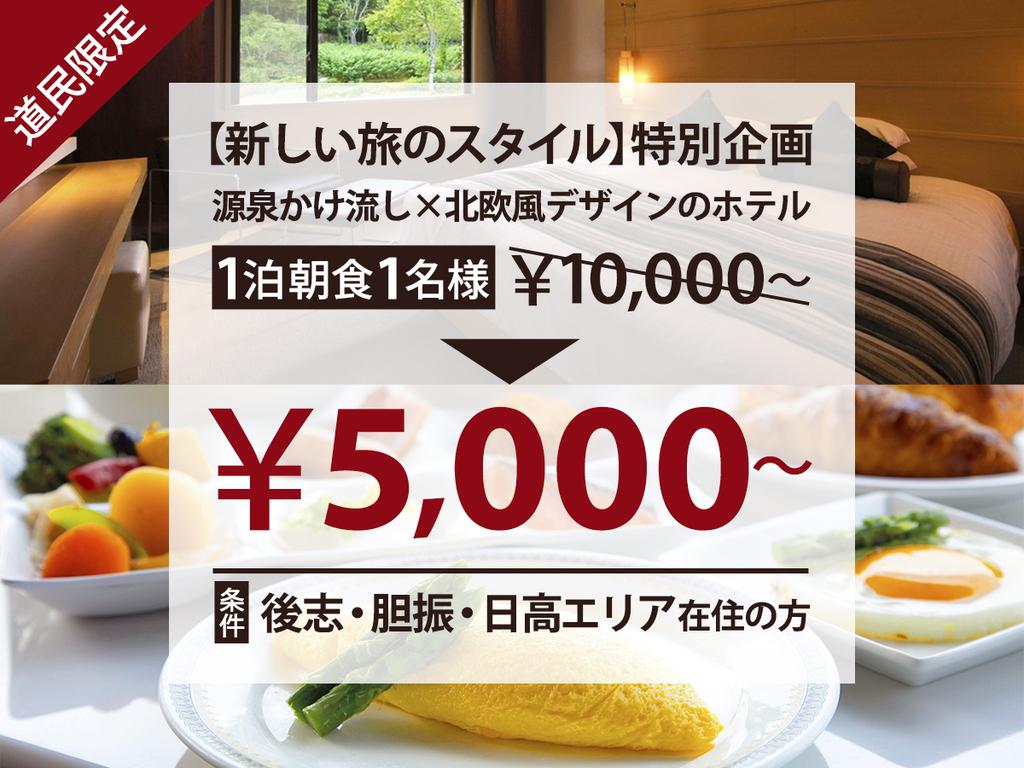 ★新しい旅のスタイル★朝食付5,000円〜