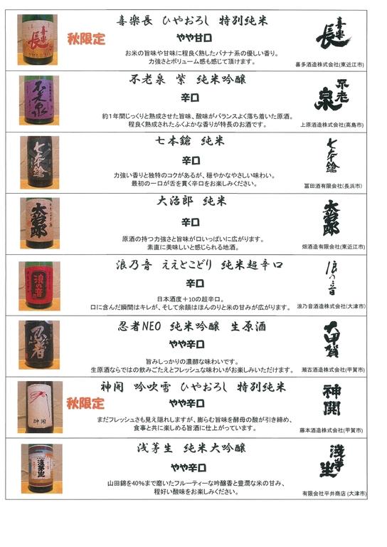 お土産地酒リスト�@