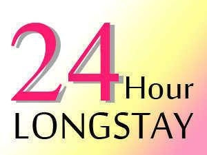 24時間 ロングステイ