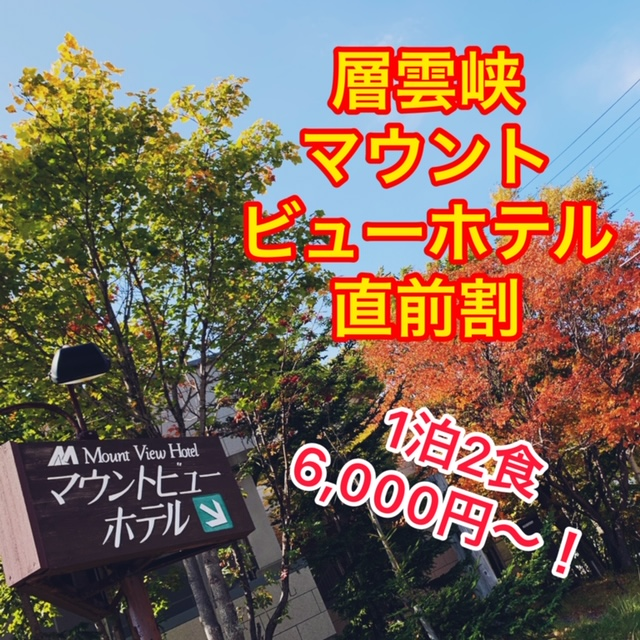 直前割秋特☆1泊2食6000円~!