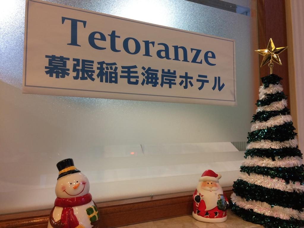 テトランゼで思い出に残るクリスマスを♪