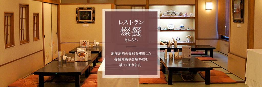 2階レストラン燦餐(さんさん)地産地消の食材を使用した御食事処