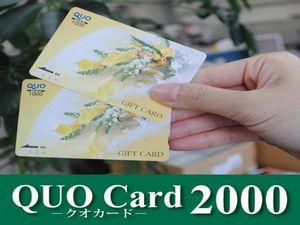QUOカード2,000円分プレゼント!