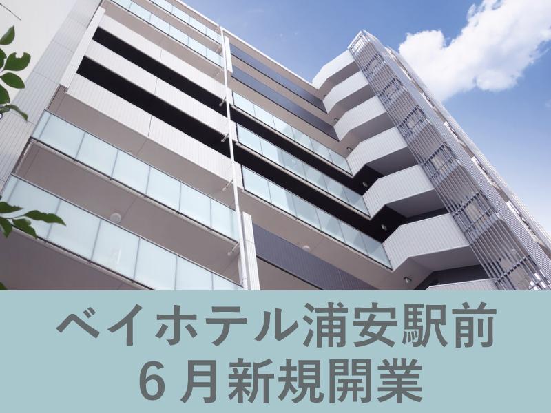 6月ベイホテル浦安駅前 新規開業
