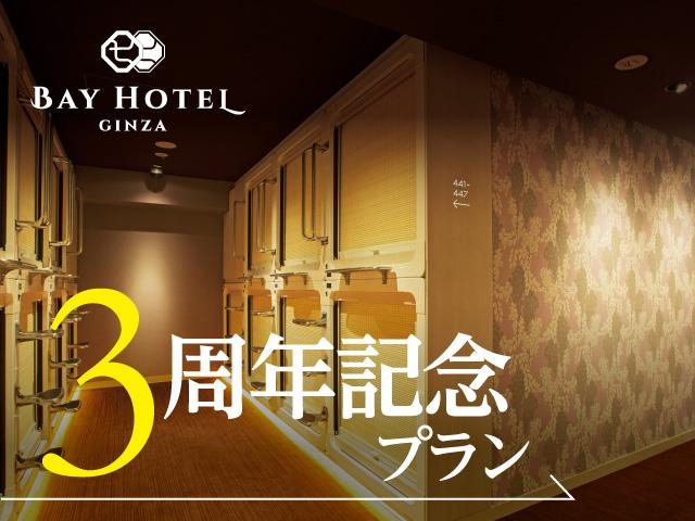 東京銀座BAY HOTEL 開業3周年記念