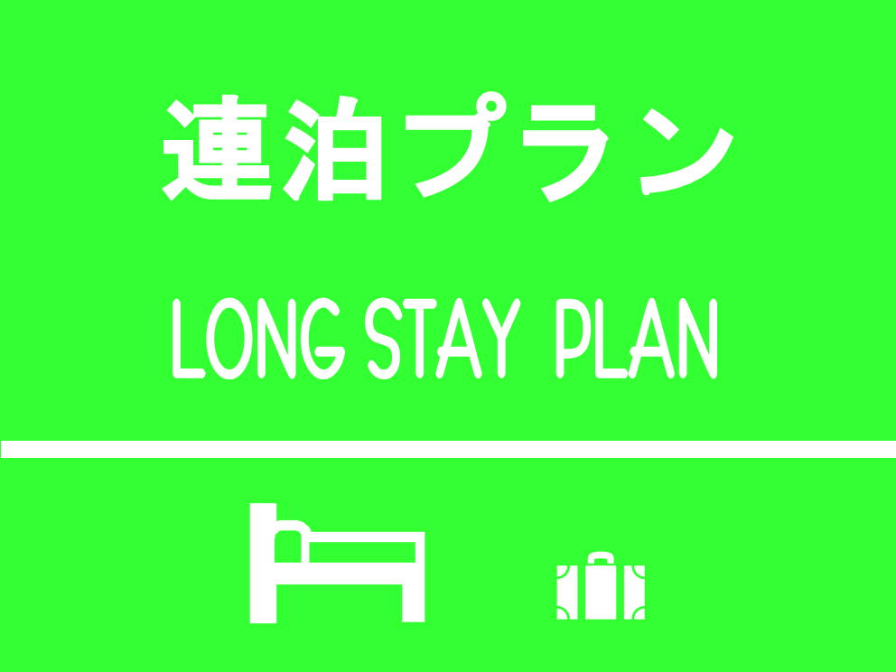 LongStayPlan