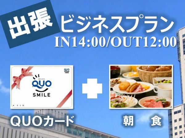 [プラン]出張ビジネ!QUOカードと朝食付き