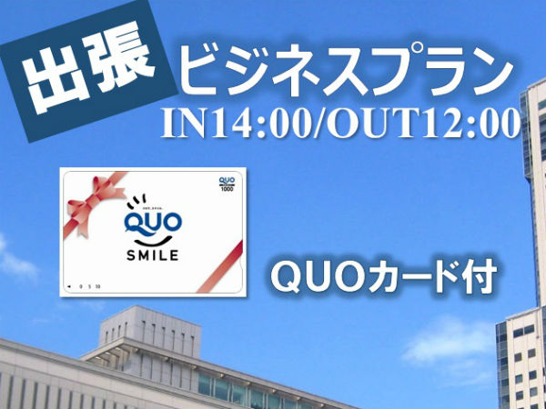 [プラン]出張ビジネス!QUOカード付き