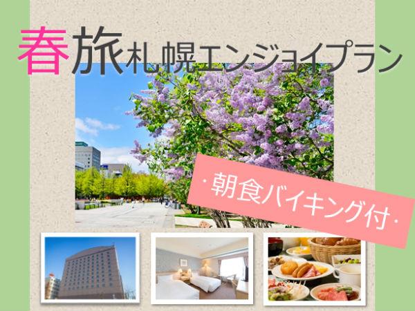 春旅札幌エンジョイプラン!朝食付き