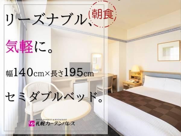 ◆幅140cm×長さ195cmセミダブルベッド使用。ご夫婦やカップル利用に人気のお部屋です。