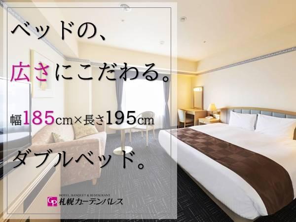 """◆幅185cm×長さ195cmダブルベッ""""ド使用。ほぼキングサイズに近い大きなベッドで """"快適なご滞在を""""。"""