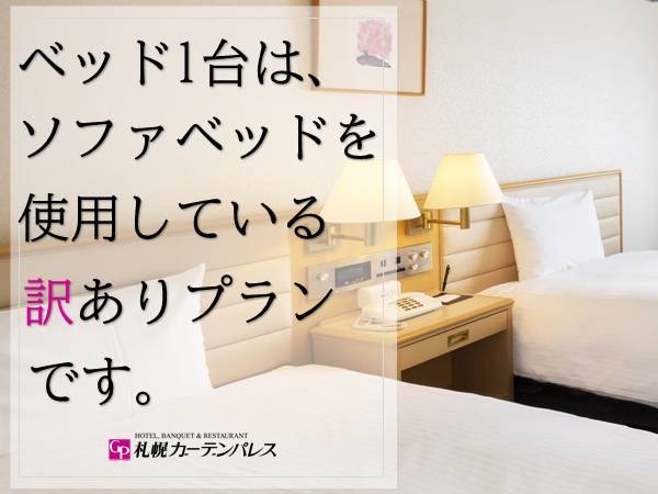 ◆21平米あるお部屋はスタンダードツインと同じ広さ。画像奥のベッド1台はソファベッドを使用。その分価格もリーズナブルに。