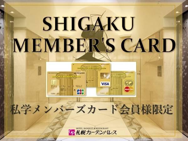 ◆「私学メンバーズカード会員様」限定。チェックイン、チェックアウト、時間は共にお昼12時。デラックスルームをご用意。