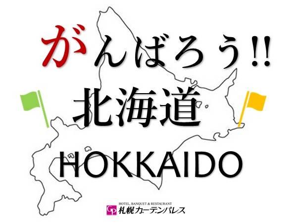 ◆空室が多い間際のお日にちは、直前割の「がんばろう北海道」プランがお得です。