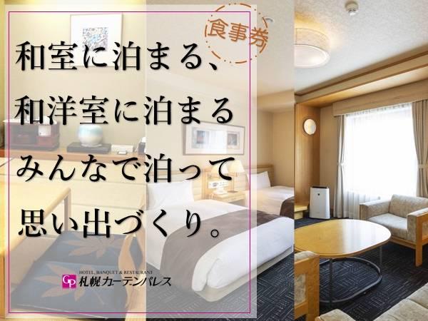 ◆お部屋は「10畳間の和室」と「二間続きの和洋室」を設定。3名様以上のグループ利用でご検討ください。