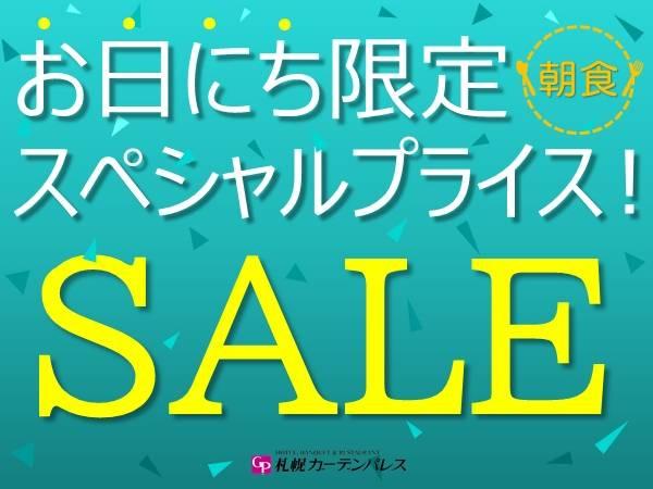 ◆今すぐチェック。シーズンや空室状況などにより、お日にち限定価格で販売中。
