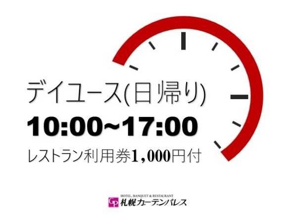 ◆10時〜17時ご利用可能な日帰りプラン。ビジネスやちょっとした休憩などにご利用いただけます。