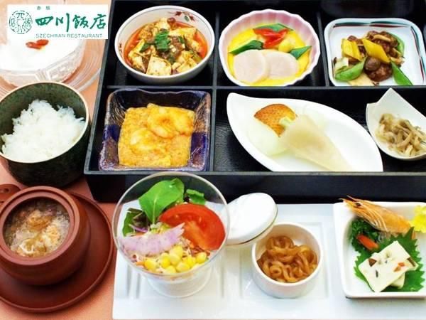 ◆【ご夕食・中華】赤坂四川飯店(メニュー内容は、一部変更となる場合がございます。)