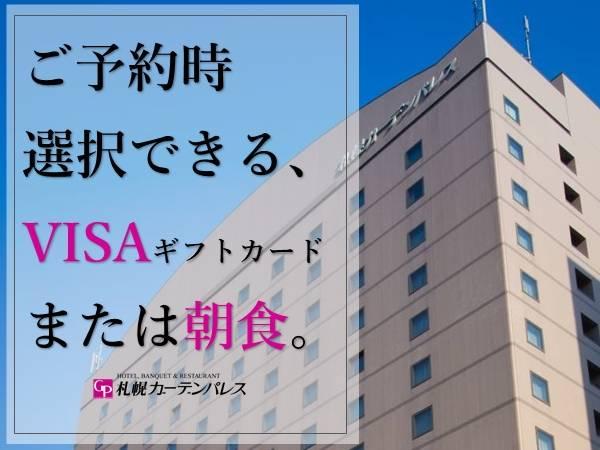 ◆ご予約時、「朝食付」又は「VISAギフトカード1000円付」 いずれかをお選びくださいませ。