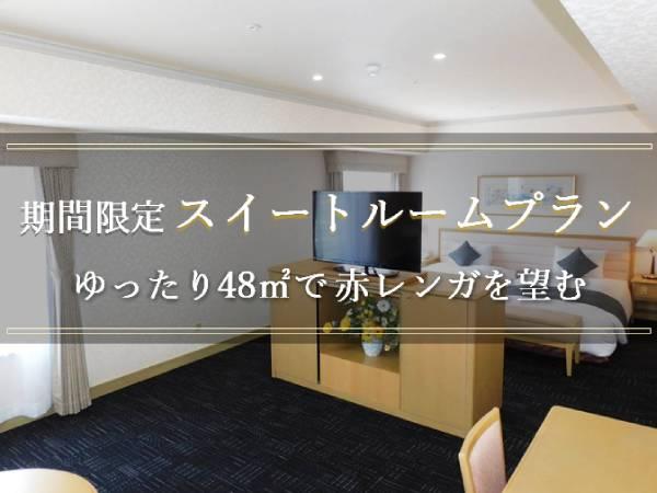 ◆赤レンガを見渡せる48平米スイートルームで、ゆったりとした贅沢時間をお過ごしください。