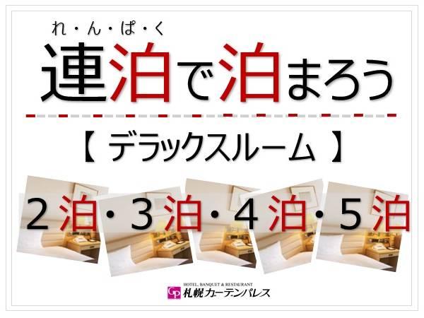 ◆2泊〜5泊の連泊限定。お部屋はデラックスルームをご用意させていただきます。