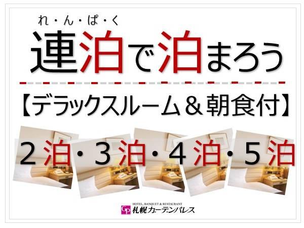 ◆2泊〜5泊の連泊限定。朝食付き、お部屋はデラックスルームをご用意させていただきます。