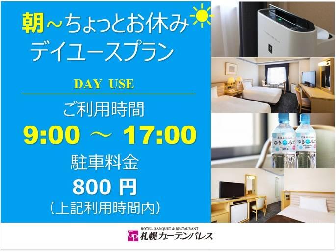 ◆9時〜17時ご利用可能な日帰りプラン。ビジネスやちょっとした休憩などにご利用いただけます。