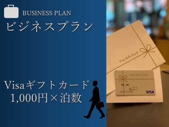 カードタイプのVisaギフトカードは、国内・海外のVisaマークのあるお店やインターネットショッピングで利用できます。