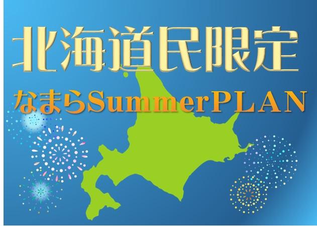 ◆北海道民限定プラン。小学生以下で添い寝のお子様は無料とさせていただきます。