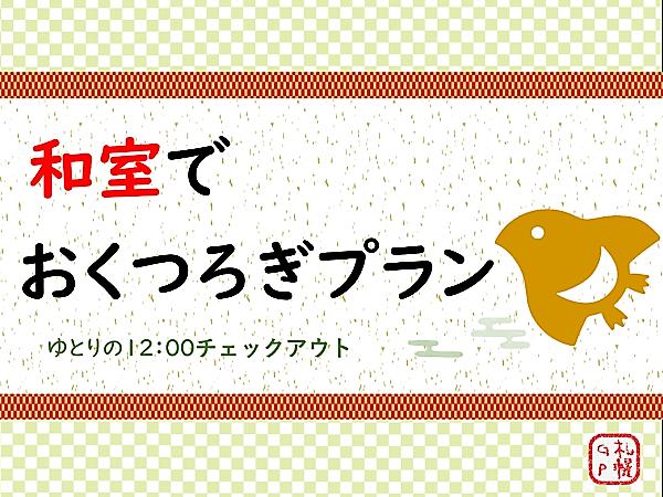 札幌市内の方も大歓迎!1室定額料金              のんびり12:00チェックアウト