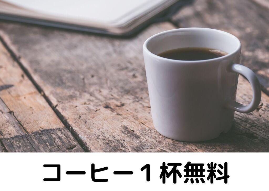 コーヒー1杯無料