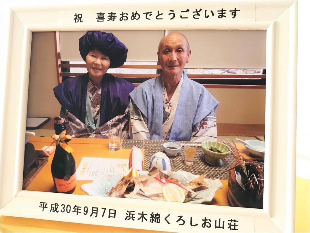 【ご長寿祝い】記念撮影&記念写真をフォトフレームに入れてプレゼント