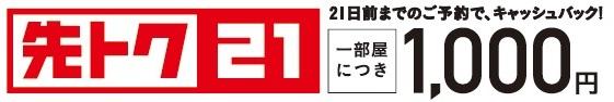 先トク21〜21日前までの予約で1室に付き1000円キャッシュバック