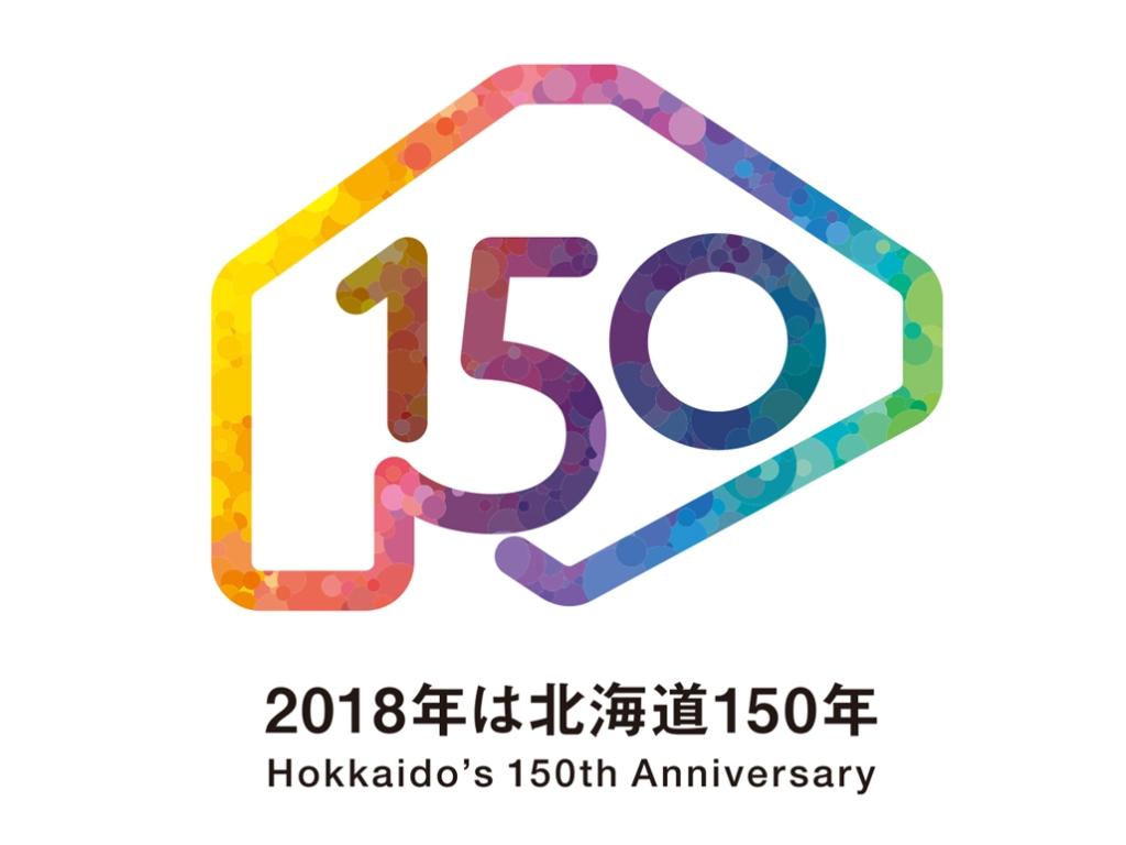 北海道命名150年記念