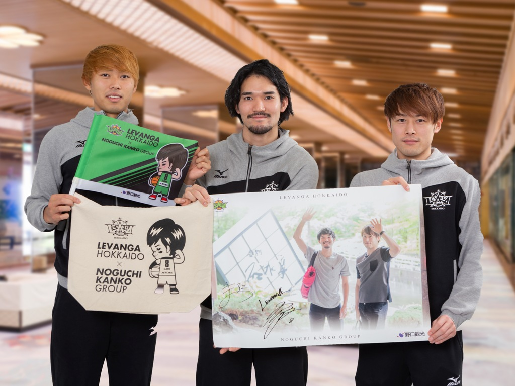 野口観光グループはレバンガ北海道を応援しています!