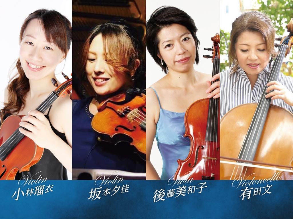 【記念コンサート】Blue Moon Stringsはプロ奏者で結成された弦楽アンサンブル。