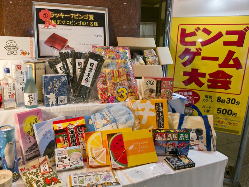 【ビンゴゲーム大会】北海道の名産品などをご用意