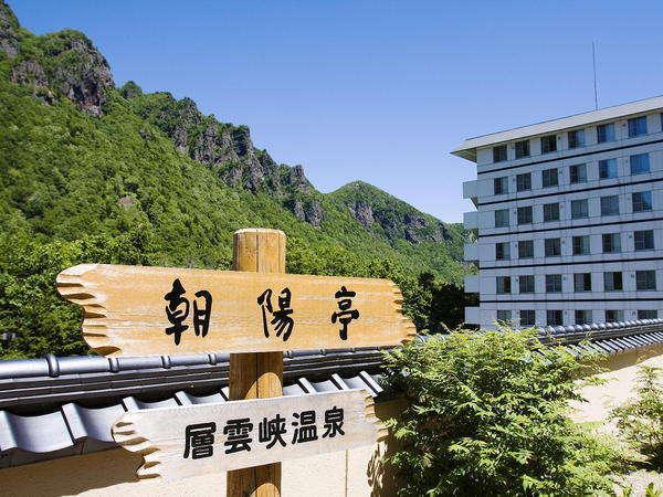 中庭の「朝陽亭」の看板前は記念写真撮影のベストスポット!
