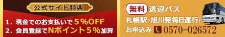 <<公式ホームページ特典>> ◆現金のお支払いで5%引き!※チェックアウト時(精算時)にお値引き ◆会員登録でNポイント5%加算