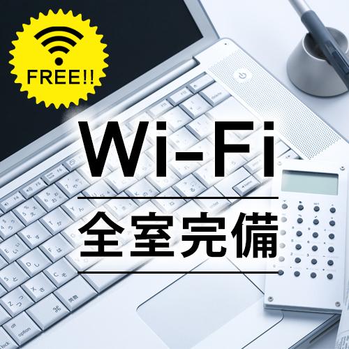 全客室Wi-Fi完備しております