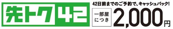 42日以上前予約で2000円キャッシュバック!