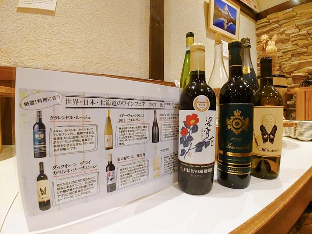 【世界・日本・北海道のワインフェア】お料理に合うワインを厳選!