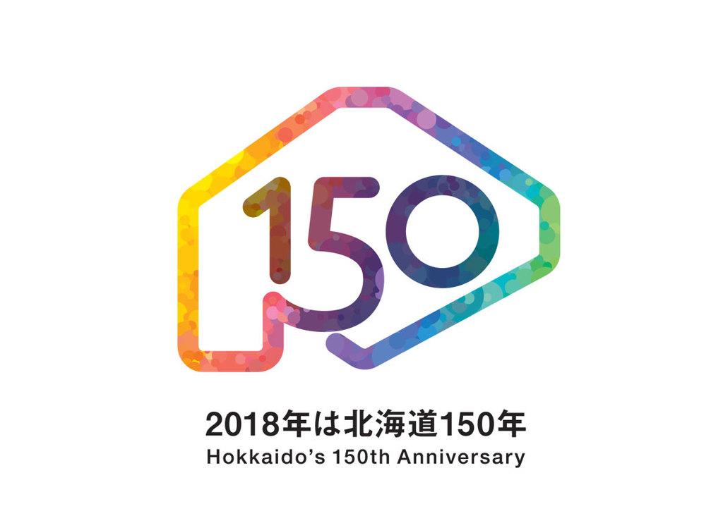 【北海道150年特別記念】