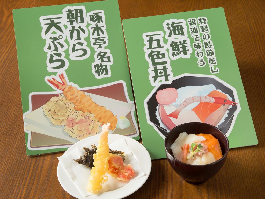【バイキング・朝食】大人気の朝からサクサク天ぷら