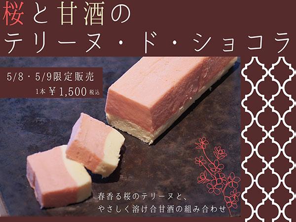 【桜と甘酒のテリーヌ・ド・ショコラ】グループホテル「海峡の風」の人気スイーツを当館でも。「桜と甘酒」は母の日限定商品です