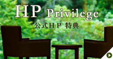<公式HPは現金のご清算で5%割引き!>