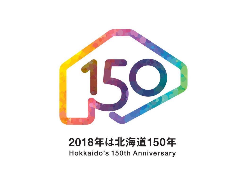 「北海道」が命名されて今年150年を迎えました。